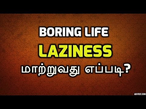 How to change laziness and boring life? | Tamil Motivation video | Epic Life
