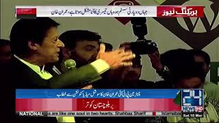 Chairman PTI Imran Khan addressing workers convention | 24 News HD