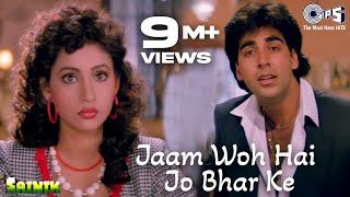 Jaam Woh Hai Jo Bhar Ke - Sainik | Akshay Kumar & Ashwini Bhave | Kumar Sanu