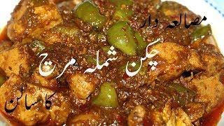 Masaledar Chicken Shimla Mirch ka Salan |Chicken Shimla Mirch | مصالعہ دار چکن شملہ مرچ کا سالن