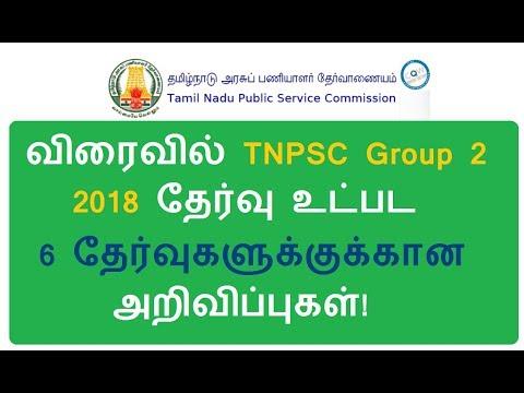 விரைவில் TNPSC  Group 2 2018 தேர்வு உட்பட 6 தேர்வுகளுக்குக்கான அறிவிப்புகள்!   TNPSC EXAMS 2018