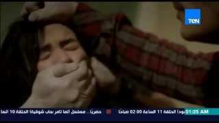 """#x202b;تخدير ايمي سمير غانم داخل منزل صديقها """" اشرف """" ... الحلقة الـ 11 من مسلسل حق ميت#x202c;lrm;"""