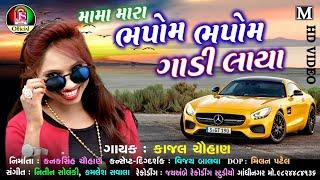 Moma Mara Bhapom Bhapom Gadi Laya - kajal chauhan - Latest Gujarati Song - FULL HD VIDEO