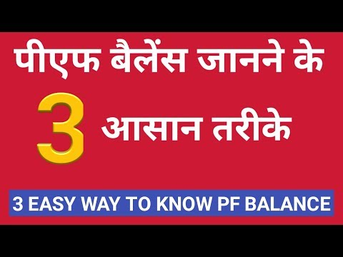 How to know pf balance || 3 easy way to know epf balance