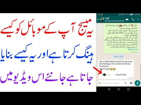 Whatsapp Don't Touch Message Hanging Problem Explained 2018