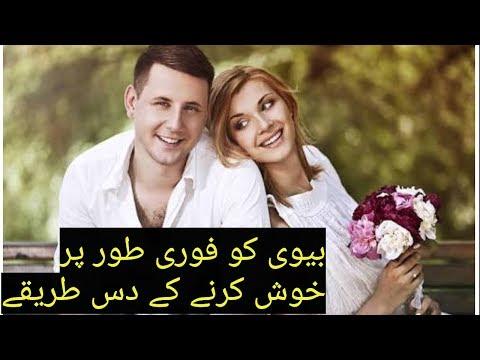 ways to make the wife happy in urdu /hindi