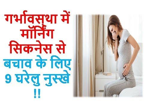 गर्भावस्था में मॉर्निंग सिकनेस से बचाव के लिए 9 घरेलु नुस्खे !!