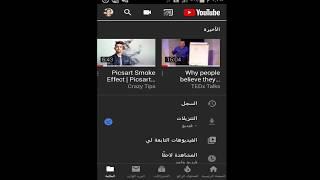 ترجمة الفديوهات مباشرة من على اليوتيوب على الهاتف