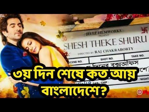 Xxx Mp4 ৩য় দিন শেষে বাংলাদেশে কেমন কালেকশন করলো Quot শেষ থেকে শুরু Quot Shesh Theke Shuru Boxoffice Bangladesh 3gp Sex