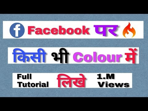 How To Change The Color of Your Words on Facebook 2018//Android Tech Guru