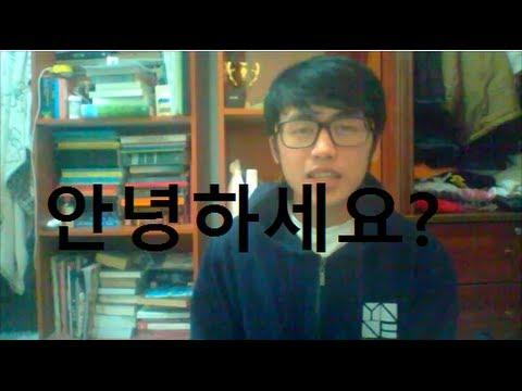 #2 How korean language change me as a person? 한국어를