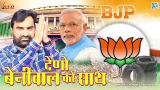 Download Deno Beniwal Ko Saath - Hanuman Beniwal Song | Chunnilal Bikuniya | MODI BJP धमाका सांग 2019 Video