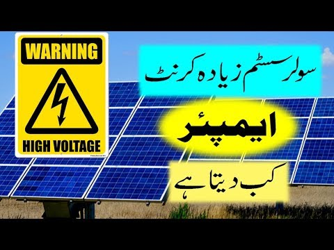how to get more amps from solar panels & what is bulk or Float charging in Urdu Hindi