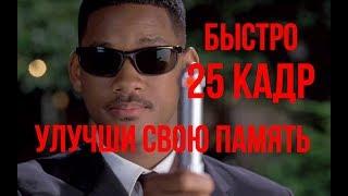 Download Музыка для улучшения Памяти. + 25 кадр.+ Аффирмации. Video