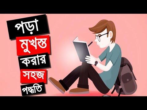 পড়া মনে রাখার সহজ পদ্ধতি | The Easiest Way To Memorize In Bangla | Bangla Study | Study Motivation