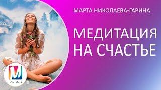 Download Медитация на счастье   Видеосеанс Марты Николаевой-Гариной Video