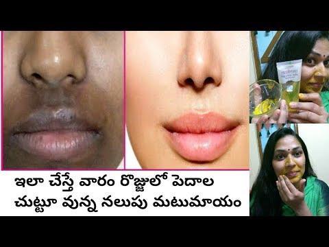 How to remove dark black patches,dark spots around mouth in telugu.