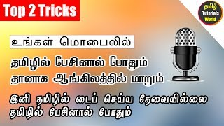 Google voice typing tamil இனி type