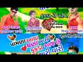 Download Vijay raj damor ramkishan damor  new song 2019 MP3,3GP,MP4