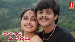 Latest Tamil Movie , Latest New Release Movie , Tamil New Release Movie , Keerthi Suresh