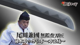 【刀剣ワールド】日本刀の作り方~刀匠編~ YouTube動画