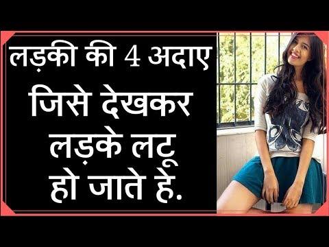 Girls Gestures To Impress Boys Hindi   लड़को का दिल चुराने के लिए लड़कियों की 4 अदाए