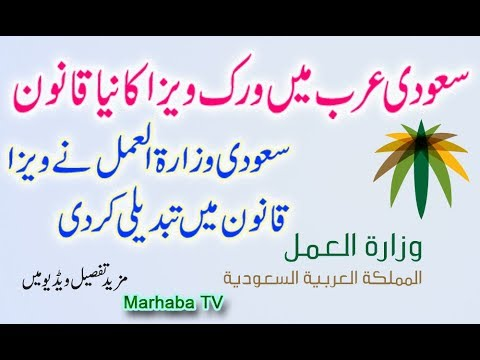 Saudi Labor Ministry Work Visa Policy 2018 in Saudi Arabia Urdu/Hindi Video