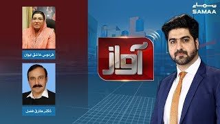 Kia British Newspaper ke pechay hukumat hai? | Awaz | SAMAA TV | 15 July 2019
