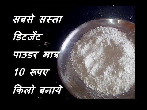 डिटर्जेंट पाउडर कैसे बनाये सबसे सस्ते फ़ॉर्मूले से Detergent powder kaise banaye sabse sasta