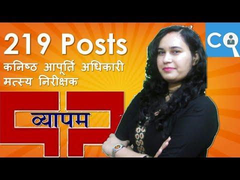 Vyapam Group 2 Sub Group 3 Post Notification