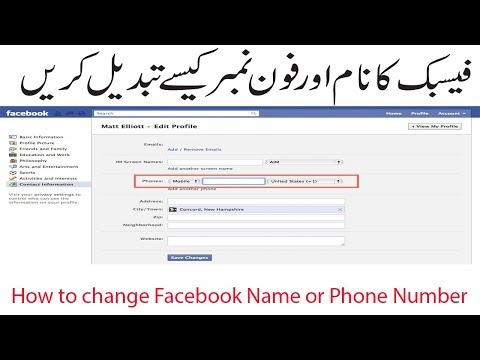 How to Change Facebook name or Mobile Number