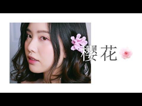 樱花 x Cherry Blossom Makeup