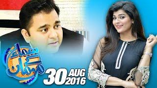 Fawad Chaudhry Aur Unka Jhelum   Samaa Kay Mehmaan   30 Aug 2016