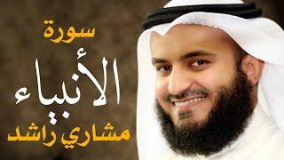 سورة الأنبياء مشاري راشد العفاسي