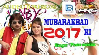 Mubarakbad 2017 Ki || Audio Jukebox || Pintu Meena || Altaf Hussain || PRG 2017