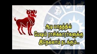 ஆடி மாதத்தில் மேஷம் ராசிக்காரர்களுக்கு இதெல்லாம் நடக்கும்.. / Mesha Rasi / Aries Sign
