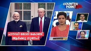 Download ഹൗഡി മോദി എന്തിനു വേണ്ടി ? ആര്ക്കു ഗുണം? |Counter Point | Manorama News Video