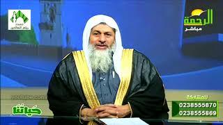 فتاوى الرحمة - للشيخ مصطفى العدوي 31-12-2018