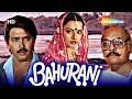Bahurani {HD} - Hindi Full Movies - Rekha - Rakesh Roshan - Bollywood Movie - (With Eng Subtitles)