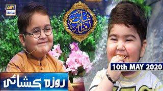 Shan-e-Iftar | Kids Segment - Roza Kushai | Ahmed Shah | 10th May 2020