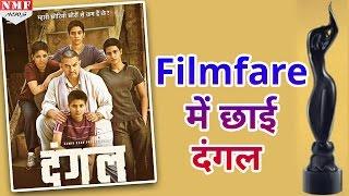Aamir Khan बने Best Actor, Filmfare में Awards में छाया Dangal का जादू
