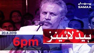 Samaa Headlines - 6PM - 20 August 2019