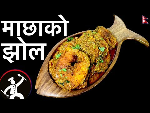 माछाको झोल 🐟Tasty FISH CURRY Recipe 🐟 How to make FISH CURRY 🐟Yummy Food World 🍴 102