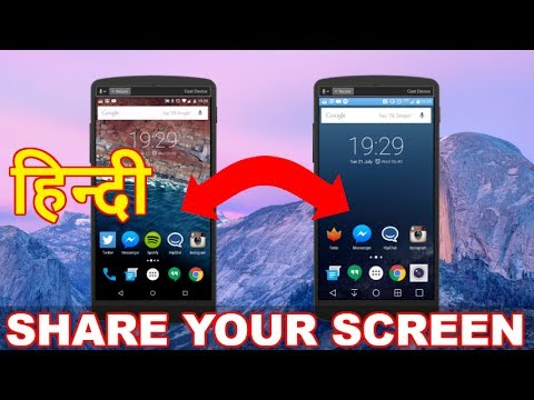 How to share your Android mobile screen on another Android mobile phone