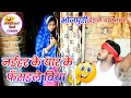 || COMEDY VIDEO || MARAD MEHARI KE KICH-KICH || MR BHOJPURIYA