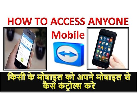 [hindi-हिंदी] MOBILE TO MOBILE REMOTE ACCESS