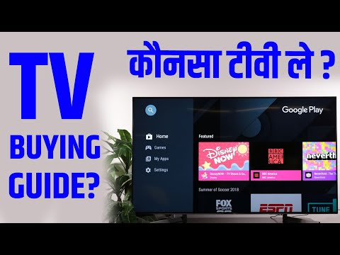 Tv buying guide in India? | Hindi | Which is best lcd, led, curved Tv? Smart Tv or Normal Tv ✔
