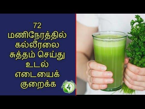 72 மணிநேரத்தில் கல்லீரலை சுத்தம் செய்து உடல் எடையைக் குறைக்க  clean liver