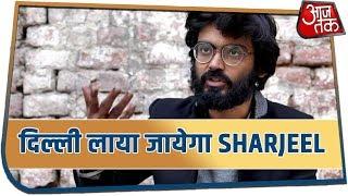 देशद्रोह मामले में आज दिल्ली लाया जायेगा Sharjeel Imam