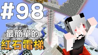 【Minecraft】紅月的生存日記 #98 最簡單的紅石電梯
